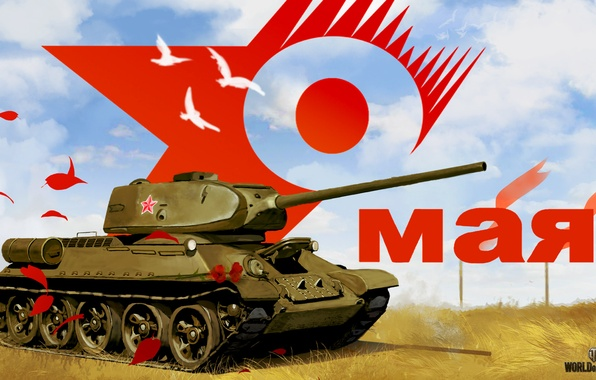 Picture holiday, victory day, tank, USSR, USSR, tanks, May 9, WoT, World of tanks, tank, World …