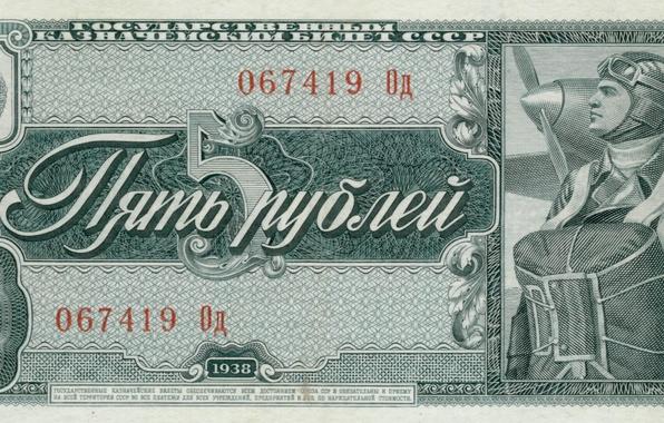 Picture USSR, bill, pilot, 1938, 5 rubles