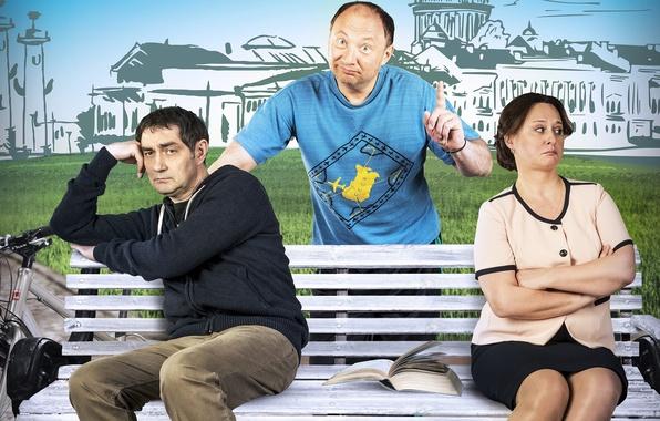 Picture bench, bike, book, Comedy, Yuriy Galtsev, Konstantin Yushkevich, Natalya Surkova, A divorce on their own