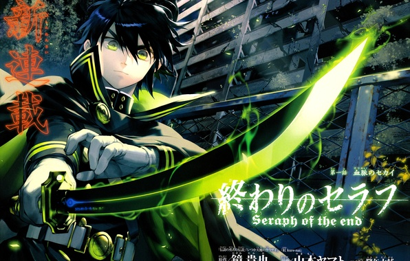 Picture magic, katana, destruction, characters, cloak, The Last Seraphim, Owari no Seraph, Yuuichirou Hyakuya, Seraph of …