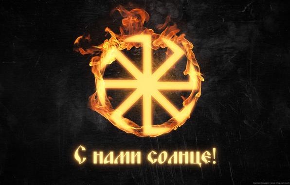 Picture the sun, Russia, Russian, Rus, Slavs, Banner, Solstice, Slavic, Kolovrat, Aryan, Paganism, brace, Rusich