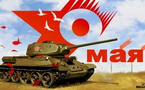 Picture BigWorld, holiday, WoT, victory day, World of tanks, tanks, Wargaming.Net, World of Tanks, tanks, tank, ...