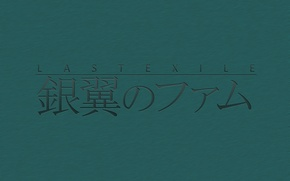 Picture Anime, Last Exile, Fam, exile, The ginyok