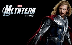 Picture Thor, Thor, the Avengers, The Avengers