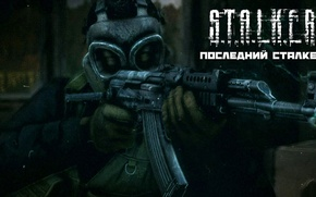Picture pose, weapons, the game, Stalker, game, stalker, weapon, STALKER, pose, S. T. A. L. K. …