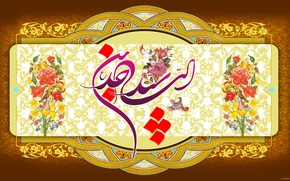 Picture islam, iran, emamsajjad, Emam