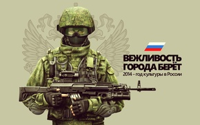 Wallpaper flag, coat of arms, weapons, helmet, Soldiers, AK-12, courtesy, GP-25, army, Russia, radio, glasses, collimator, ...