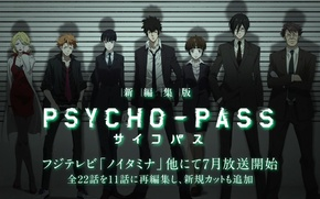 Picture Psycho-pass, Kougami, Masaoka, Kagari, Ginoza, Akane