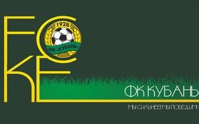Picture football, sport, Kuban, Krasnodar