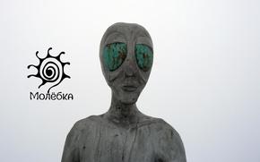 Picture alien, anomaly, area, Molebka
