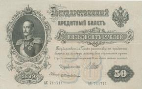Picture money, Russia, the Russian Empire, the Emperor, 50 rubles, 1899, Nicholas I