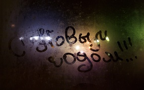 Picture lights, comfort, new year, gerlanda