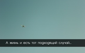 Picture the sky, The plane, the phrase, quote