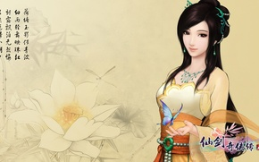 Picture girl, the legend of sword and fairy, chinese paladin, soft star