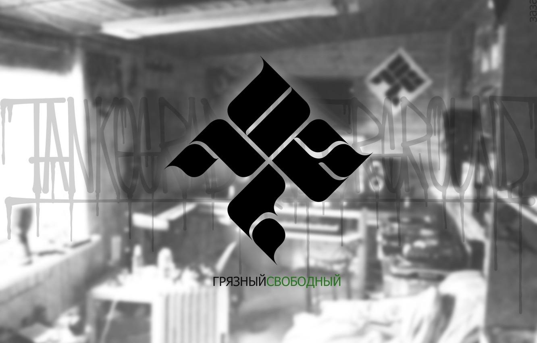 Photo wallpaper Music, The inscription, Logo, Music, Green, Black, White, Wallpaper, Russian Hip-Hop, Black & White, ОУ74, …