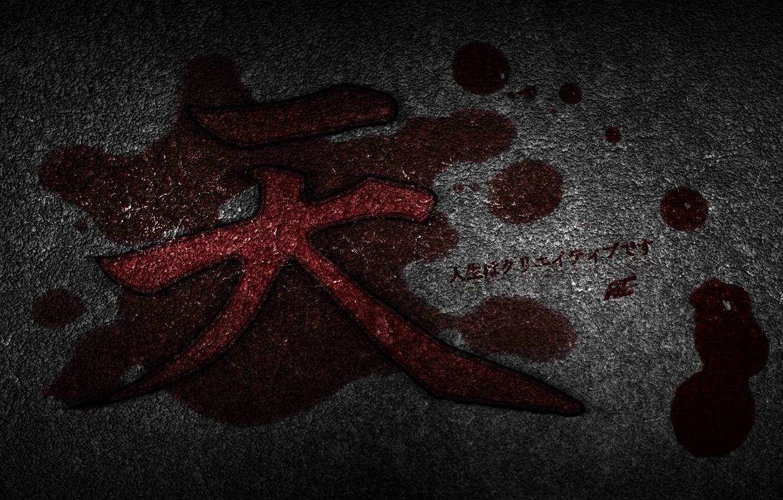 Photo wallpaper asphalt, style, letters, the inscription, blood, spot, characters