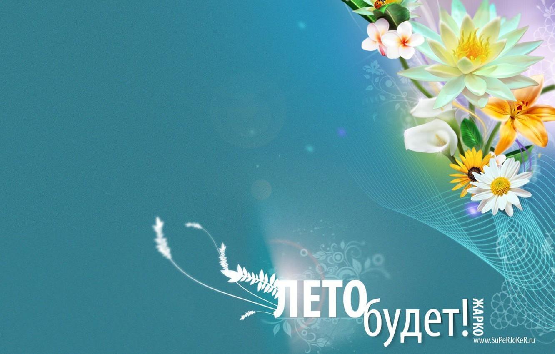 Photo wallpaper summer, line, flowers, promises, network, hope, text