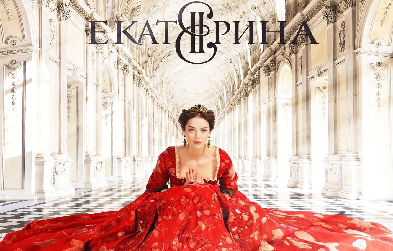 Photo wallpaper Catherine, Russia, drama, historical, 2014, biography, Marina Aleksandrova, the Empress