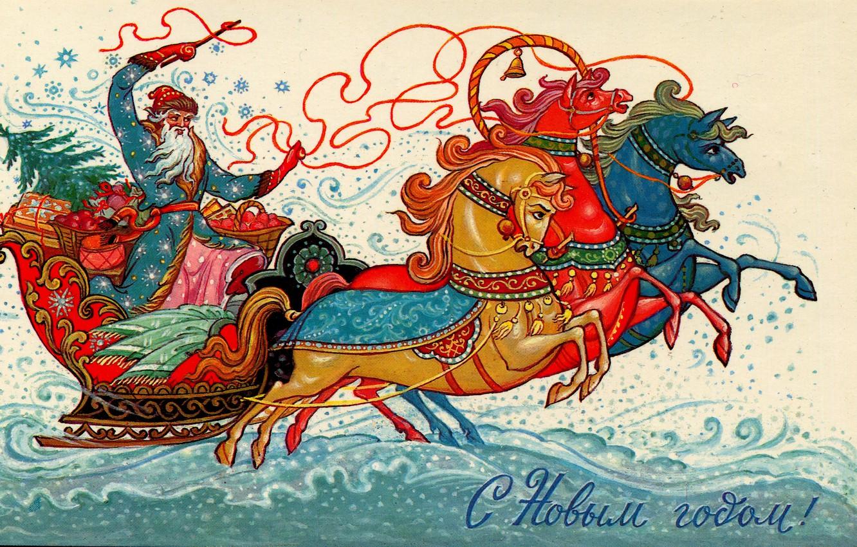 Photo wallpaper horses, gifts, sleigh, Santa Claus, three, postcard