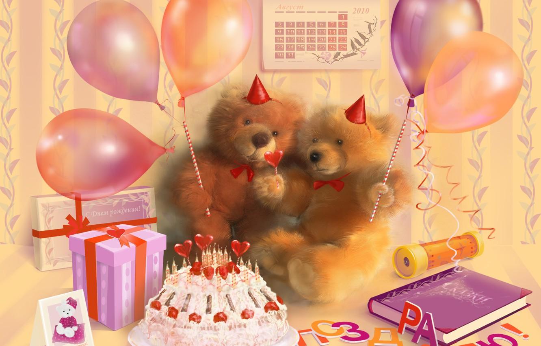 Photo wallpaper table, gifts, cake, decoration, calendar, bears