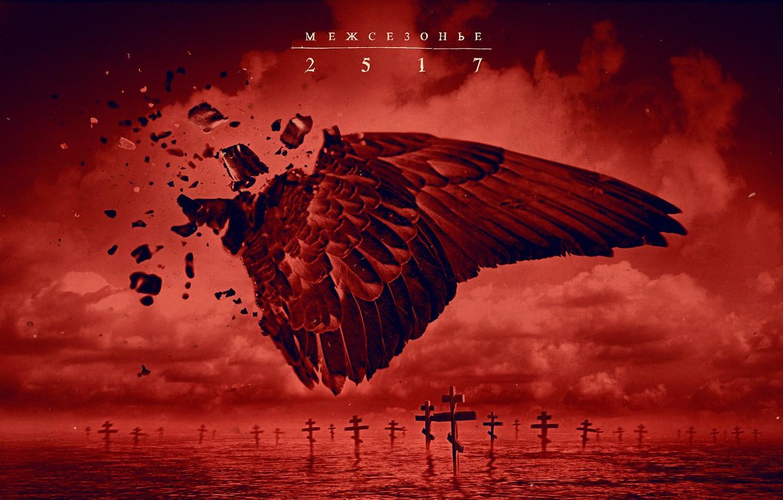 Photo wallpaper water, red, lake, bird, wings, cross, angel, Red, Rap, 25/17, Russian rap group, The offseason, …