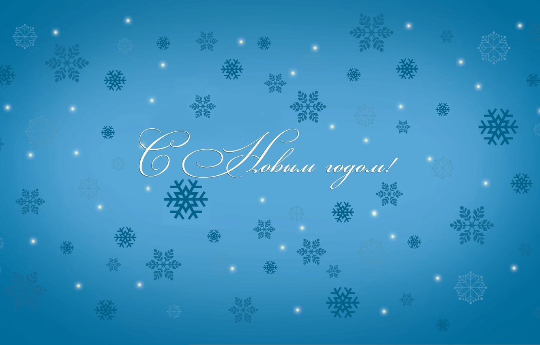 Photo wallpaper snowflakes, the inscription, Congratulations