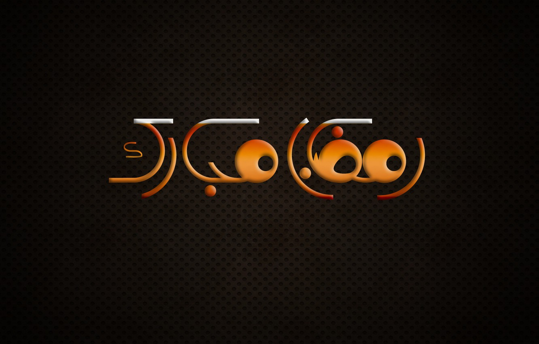 Download 300 Wallpaper Black Allah HD Paling Keren