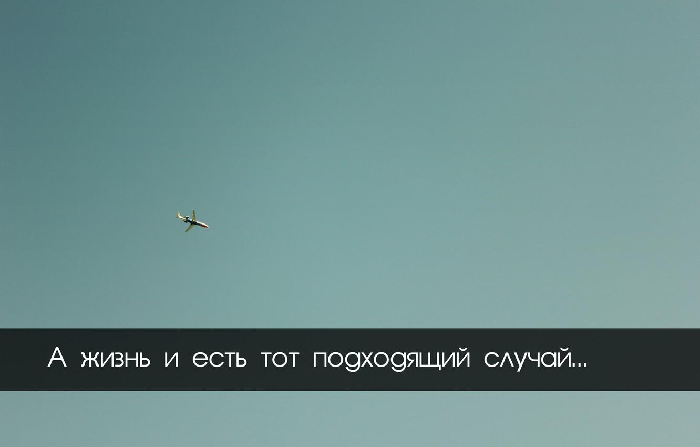 Photo wallpaper the sky, The plane, the phrase, quote