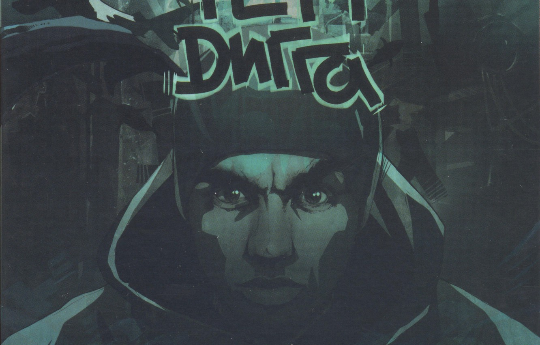 Photo wallpaper depth, rap, rap, cover, REM Digg