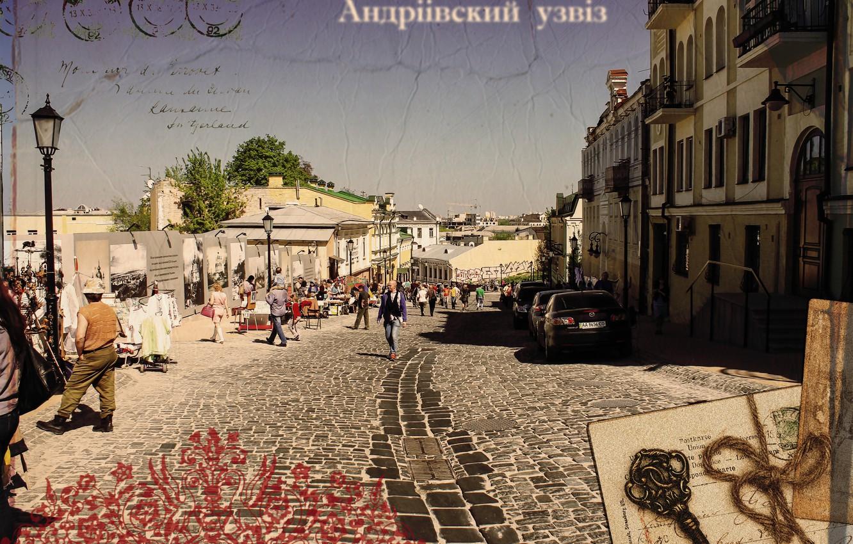 Photo wallpaper Ukraine, capital, Kiev, Andreevsky descent