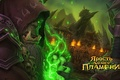 Picture Dan, The fury of the flame, Hum, World of Warcraft, warlock